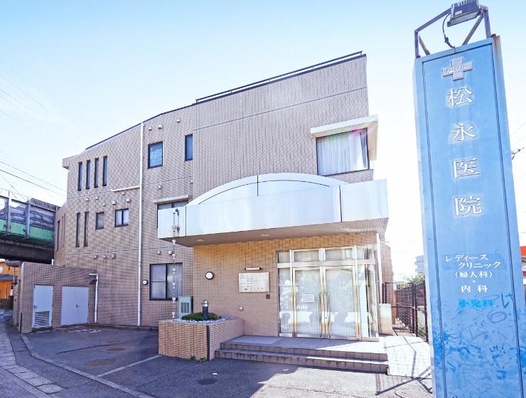 松永医院 約480m(徒歩6分)