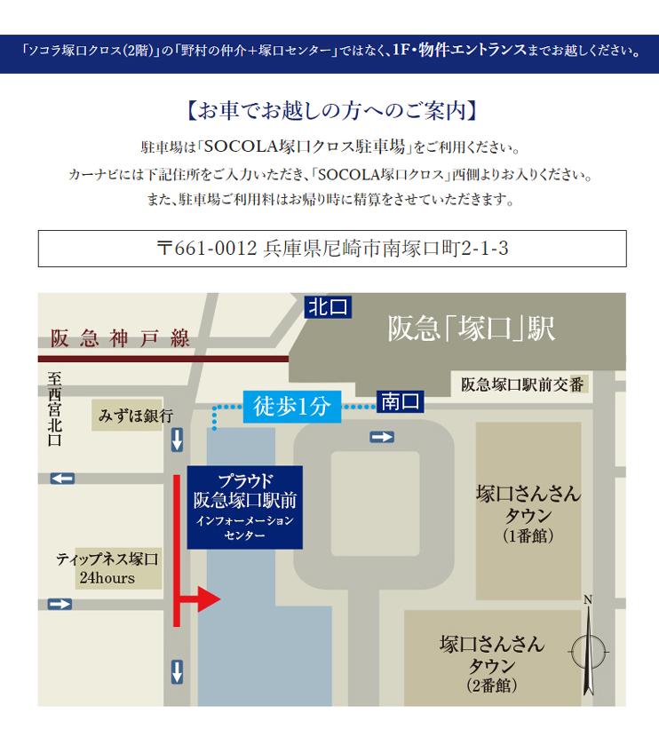 プラウド阪急塚口駅前:モデルルーム地図