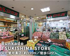 文化堂月島店 約990m(徒歩13分)