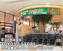 文化堂豊洲店 約1,320m(徒歩17分)