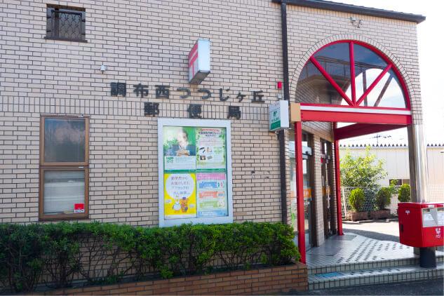 調布西つつじヶ丘郵便局 約300m(徒歩4分)