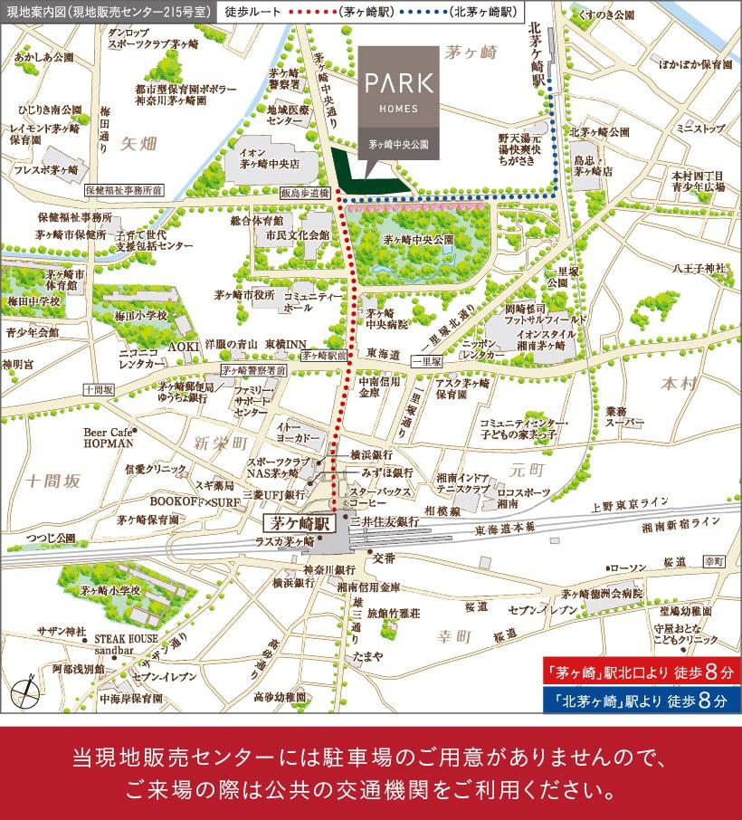 パークホームズ茅ヶ崎中央公園:モデルルーム地図
