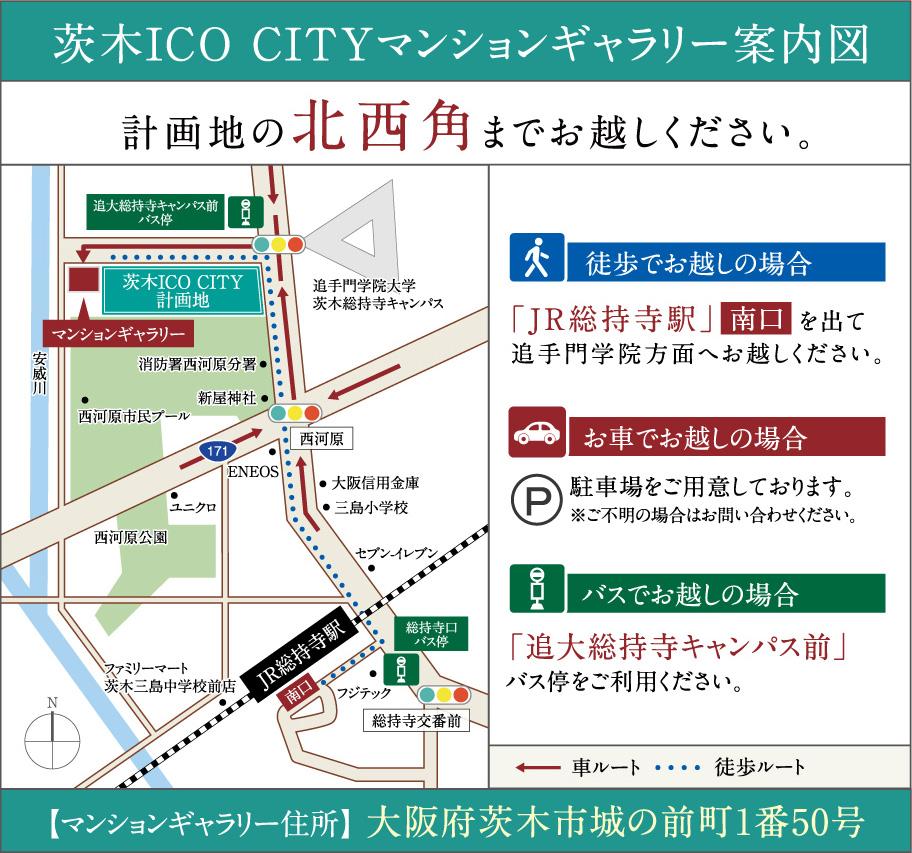茨木ICO CITY:モデルルーム地図
