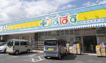 どらっぐぱぱす 世田谷中町店 約420m(徒歩6分)