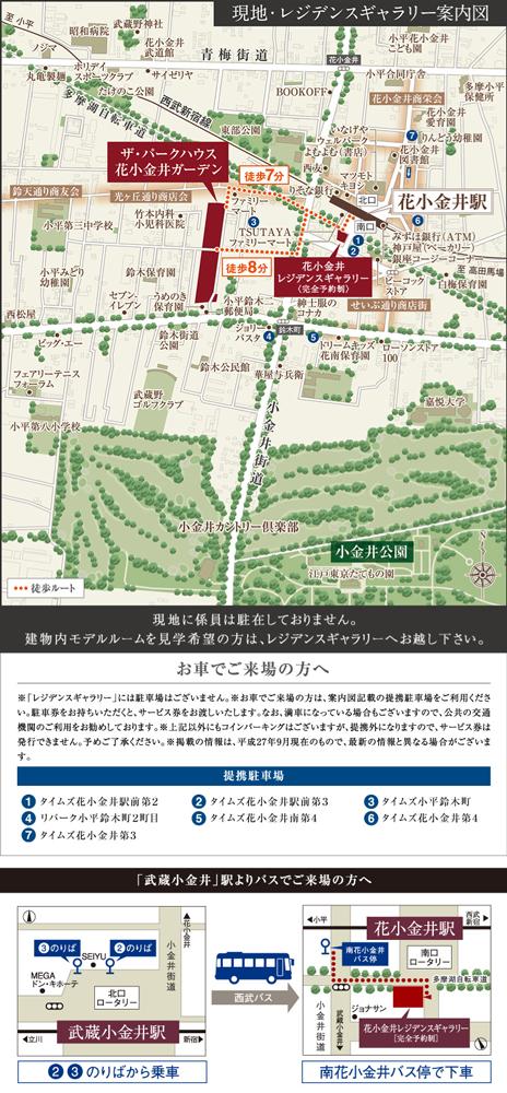 ザ・パークハウス 花小金井ガーデン II街区:モデルルーム地図