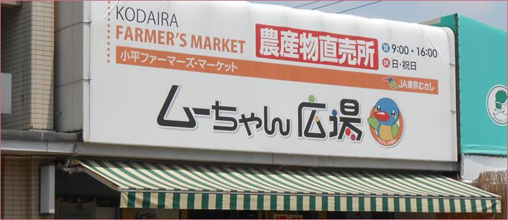 小平ファーマーズ・マーケット 約3.5㎞※3