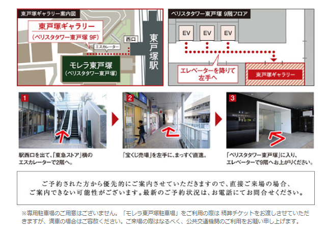 ザ・パークハウス 東戸塚レジデンス:モデルルーム地図