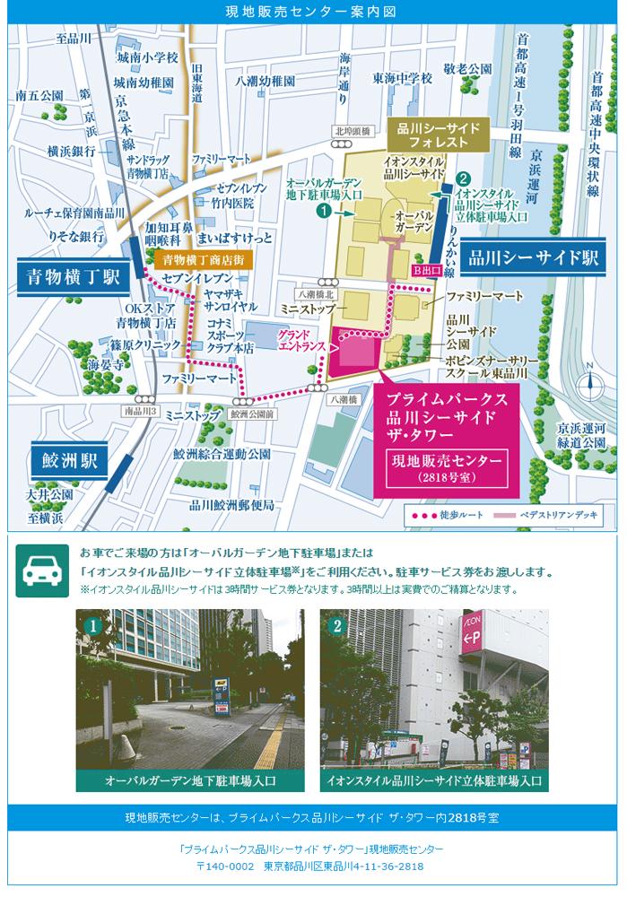プライムパークス品川シーサイドザ・タワー:モデルルーム地図