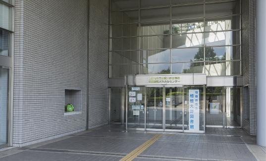 相模大野図書館 約300m(徒歩4分)