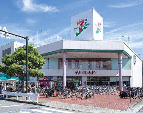 イトーヨーカドー大船店 約220m(徒歩3分)