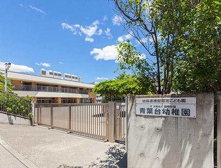 青葉台幼稚園 約1,090m