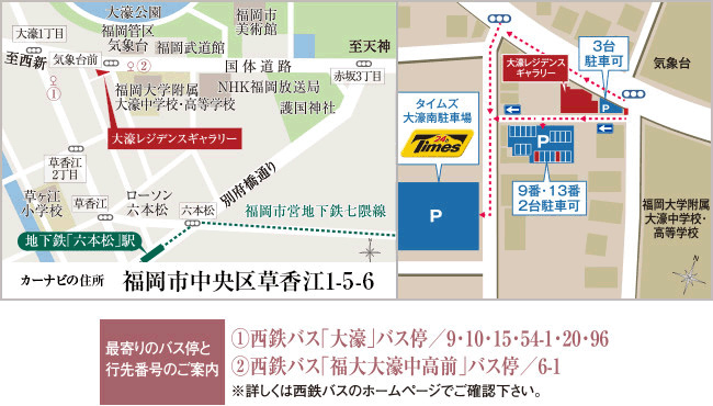 ザ・パークハウス 天神今泉:モデルルーム地図