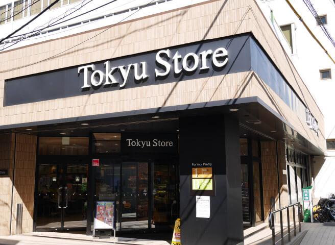 東急ストア 中目黒本店 約630m(徒歩8分)