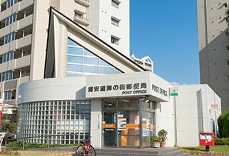 浦安望海の街郵便局 約940m(徒歩12分)