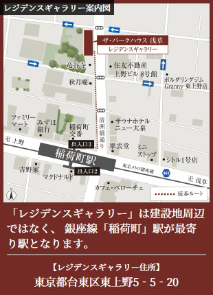 ザ・パークハウス 浅草:モデルルーム地図