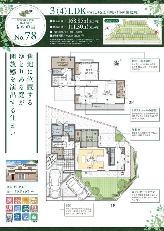 3(4)LDK+WIC+SIC+納戸(小屋裏収納)
