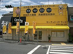 センチュリー21ランド北花田本店