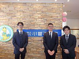 株式会社小菅不動産 高座渋谷店