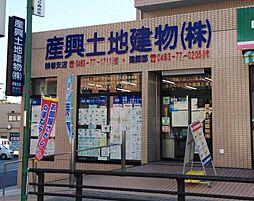 産興土地建物株式会社 鶴巻支店
