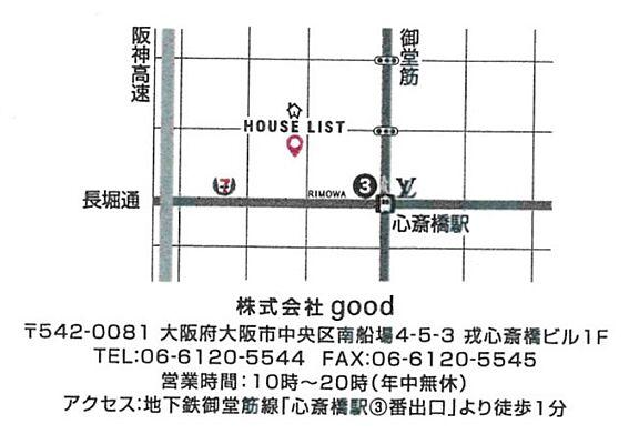 地図 アクセス情報 株式会社good house list home s 不動産会社