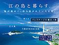 パレステージ片瀬江ノ島