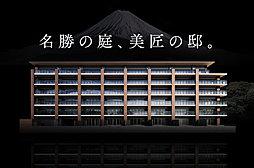 サーパス三島楽寿園の外観