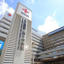 名古屋第二赤十字病院 徒歩23分/約1,800m