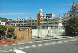 三篠小学校 約1,230m(徒歩13分)