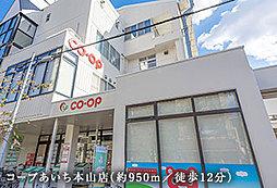 コープあいち本山店 約950m(徒歩12分)
