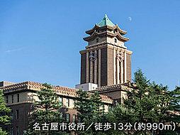 名古屋市役所 約990m(徒歩13分)