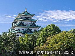 名古屋城 約1,180m(徒歩15分)