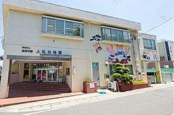 上社幼稚園 (徒歩2分・約90m)