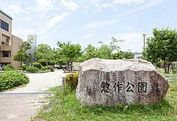 惣作公園 約260m(徒歩4分)