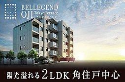 ベルジェンド王子 Tokyo Terrace