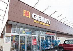 ゲンキ− 約130m(徒歩2分)