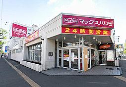 マックスバリュ 菊水店 約540m(徒歩7分)