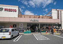 フレスコ九条店 約380m(徒歩5分)