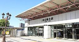 金山総合駅 南出入口 約390m(徒歩5分)