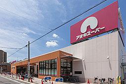アオキスーパー上名古屋店 約600m(徒歩8分)