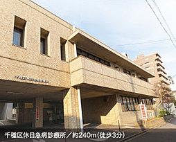 千穂区休日急病診療所 約240m(徒歩3分)