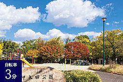 押木田公園 約780m(自転車3分)