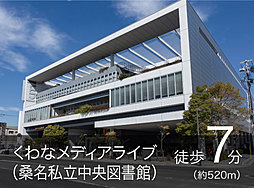 くわなメディアライブ(桑名私立中央図書館) 約520m(徒歩7分)