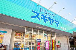 生鮮食品館サノヤ万松寺店 約990m(徒歩13分)