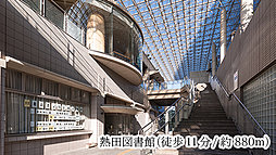 熱田図書館 約880m(徒歩11分)