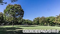 神宮東公園 約110m(徒歩2分)