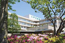 八千代病院 徒歩8分(約640m) 内科・小児科・産婦人科など充実の総合病院。