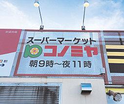 コノミヤ刈谷店 約230m(徒歩3分)