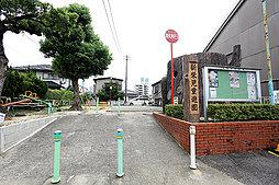 新栄児童遊園 約290m(徒歩4分)