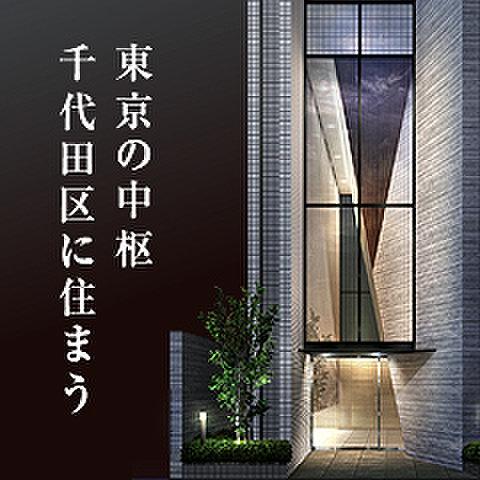 シティハウス千代田外神田