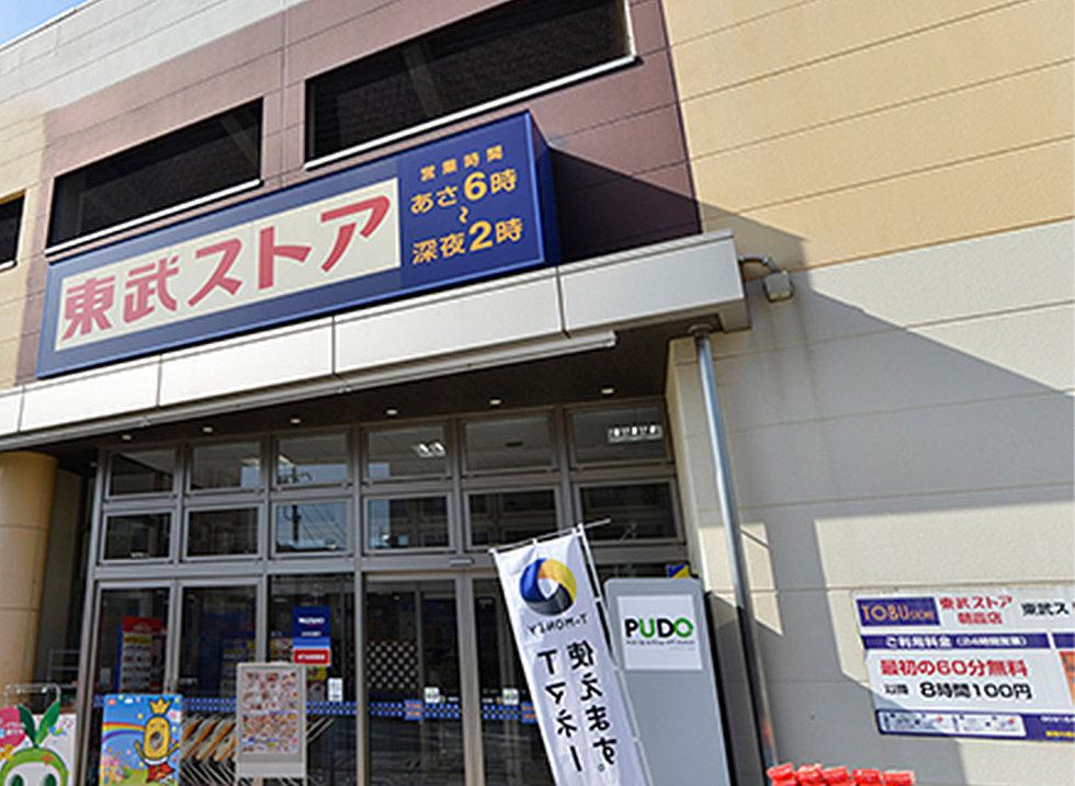(東武ストア朝霞店約140m(徒歩2分))